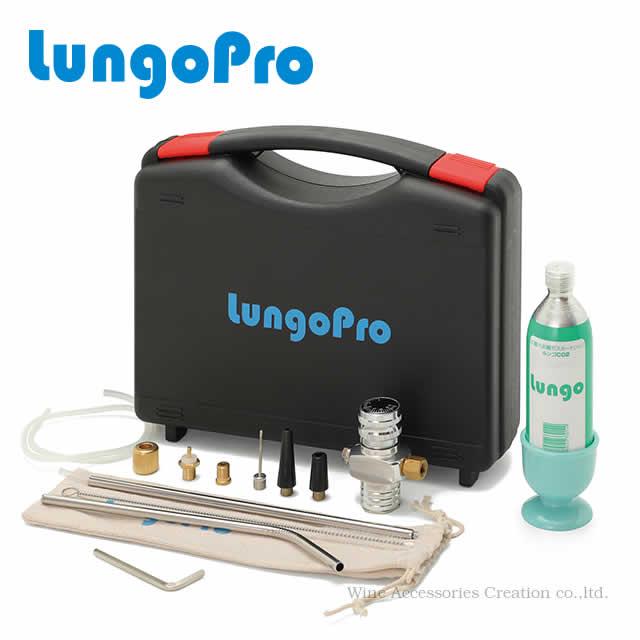 ルンゴプロ Lungo Pro CO2(炭酸ガス)キット 発泡ワインの酸化防止 LP030KT
