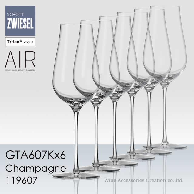 ショット・ツヴィーゼル エア シャンパン EP 6脚セット【正規品】 GTA607Kx6
