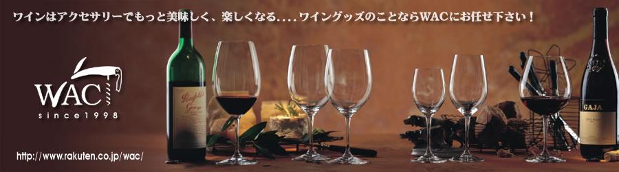 ワイングッズ特選通販店WAC:シャトーラギオールやリーデル。ワインアクセサリーを選ぶなら迷わずここ!