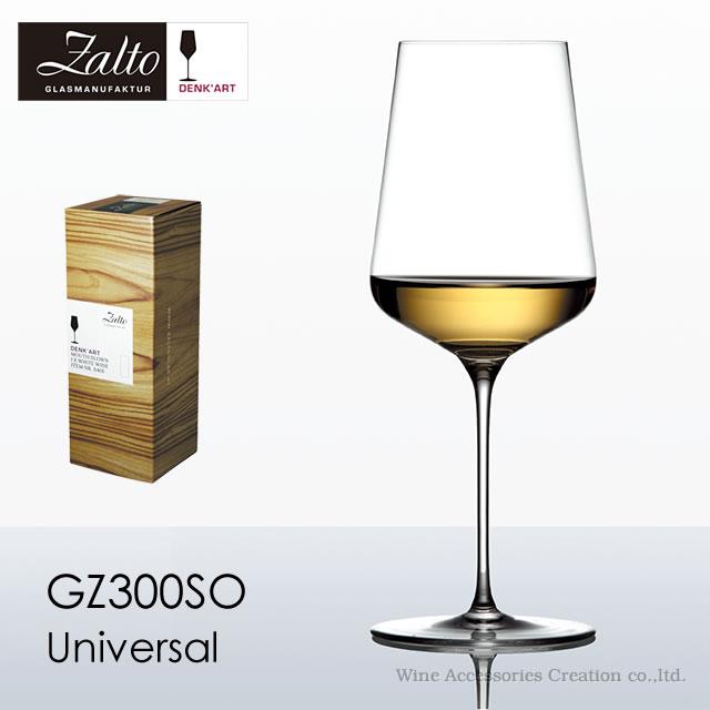 ザルト(Zalto)デンクアート ユニバーサル ハンドメイド ワイングラス【正規品】GZ300SO