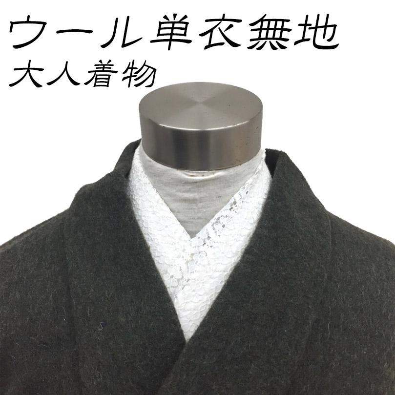 ウール単衣無地大人着物 松村糸店/ウール/着物/親子ペアルック 仕立て上がってます!即納できます