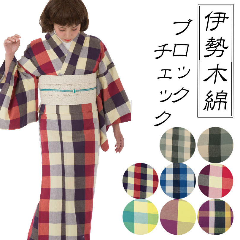 これぞカジュアル!昔から変わらない日本の普段着「伊勢木綿」 伊勢木綿着物(ブロックチェック) Mサイズ仕立て上がってます! 松村糸店/着物/普段着着物/カジュアル着物/Mサイズは在庫がある商品もございます、即納できます!