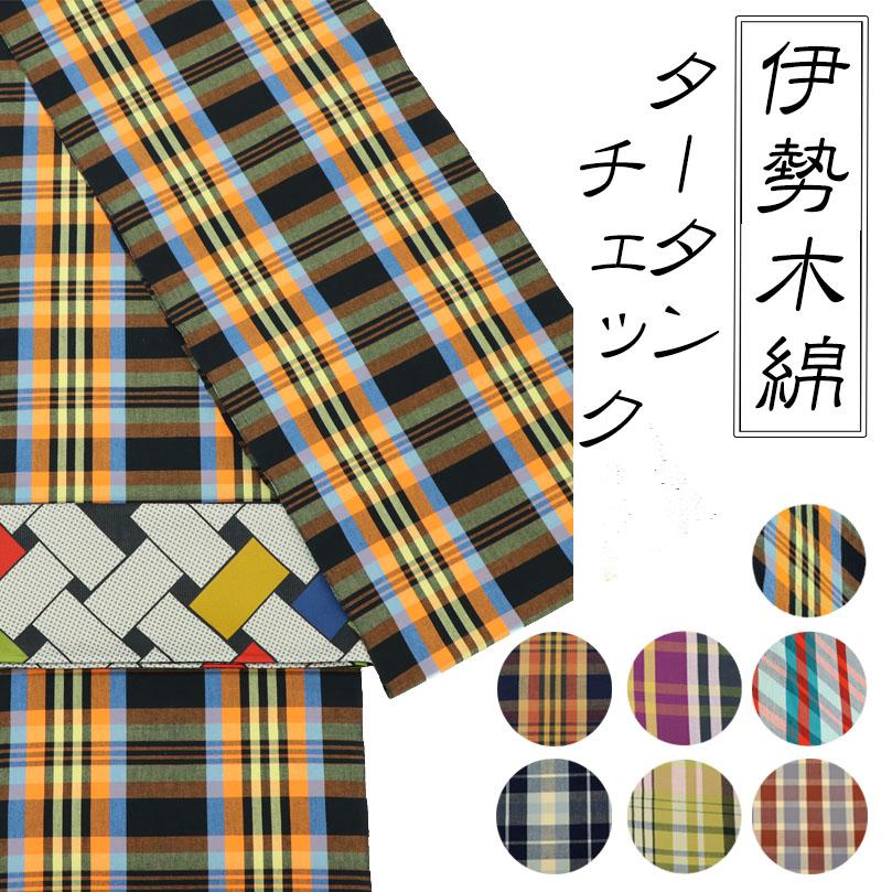 これぞカジュアル!昔から変わらない日本の普段着「伊勢木綿」 伊勢木綿着物(タータンチェック) Mサイズ仕立て上がってます! 松村糸店/着物/普段着着物/カジュアル着物/伊勢木綿/Mサイズは在庫がある商品もございます、即納できます!