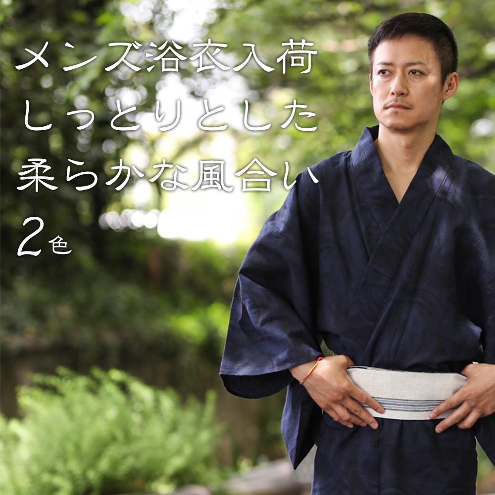 メンズ浴衣 松村糸店/浴衣/着物/高級/国産生地/選べる3タイプ