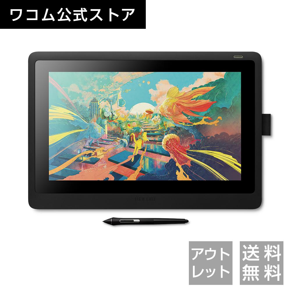 アウトレット Wacom Cintiq 16 DTK1660K0D ペンタブレット 液晶 WEB限定 ワコム 爆安プライス 送料無料