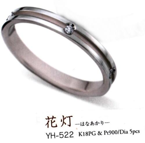★【お買い得情報はお問い合わせ下さい!!】★Yukiko Hanai 花井幸子デザイナーの YH-522 K18PG/Pt900 結婚指輪、マリッジリング、ペアリング(1本)