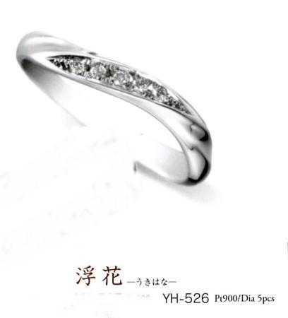 ★【お買い得情報はお問い合わせ下さい!!】★Yukiko Hanai 花井幸子デザイナーの YH-526 Pt900 結婚指輪、マリッジリング、ペアリング(1本)