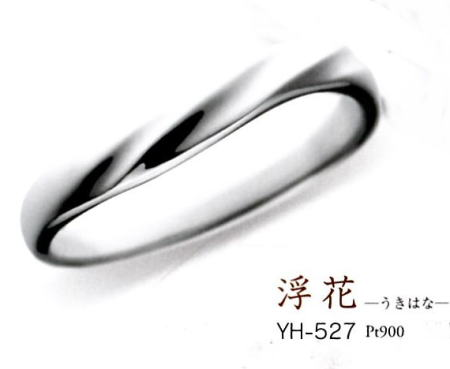 ★【お買い得情報はお問い合わせ下さい!!】★Yukiko Hanai 花井幸子デザイナーの YH-527 Pt900 結婚指輪、マリッジリング、ペアリング(1本)