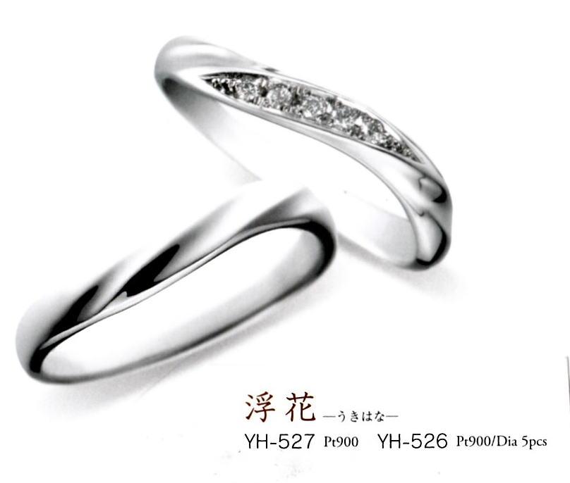 ★【お買い得情報はお問い合わせ下さい!!】★Yukiko Hanai 花井幸子デザイナーの YH-526 & YH-527 Pt900 プラチナ 結婚指輪、マリッジリング、ペアリング(2本セット価格)