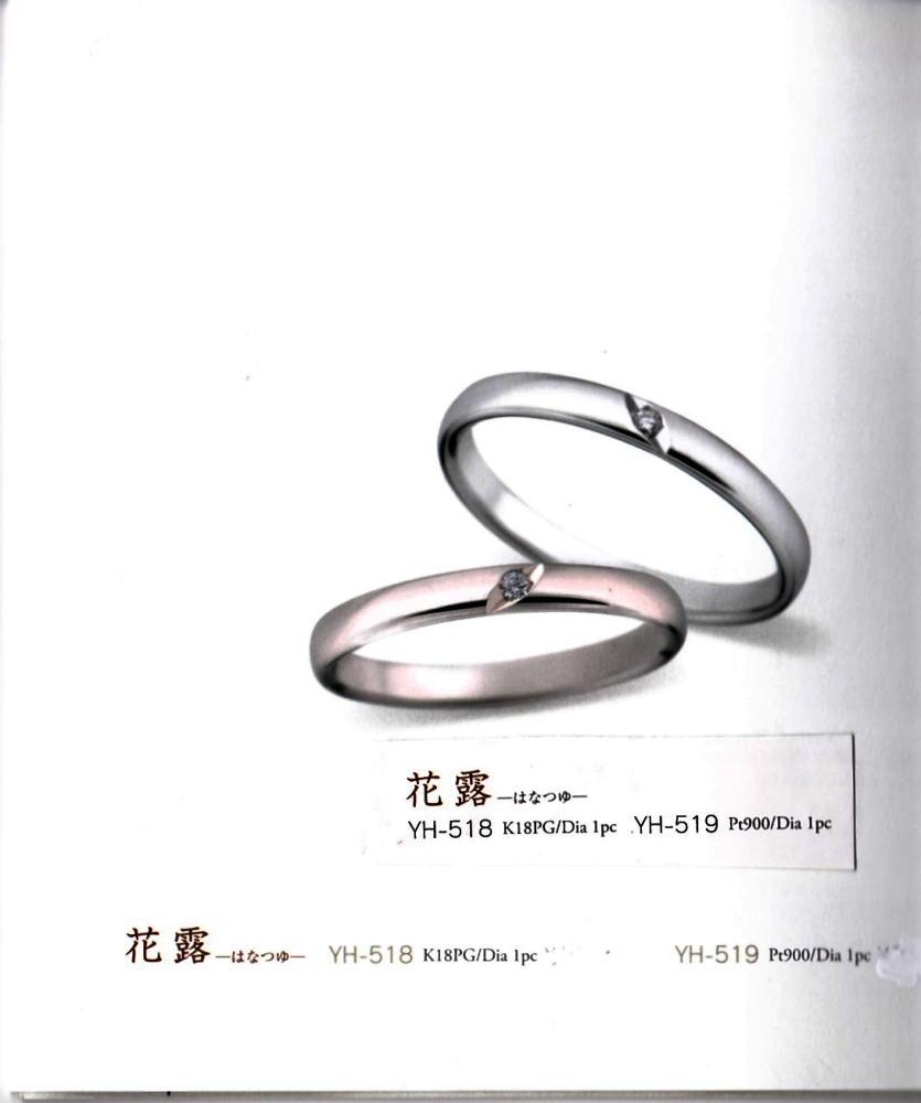 ★【お買い得情報はお問い合わせ下さい!!】★Yukiko Hanai 花井幸子デザイナーの YH-518 K18PG ピンクゴールド& YH-519 Pt900 プラチナ 結婚指輪、マリッジリング、ペアリング(2本セット価格)