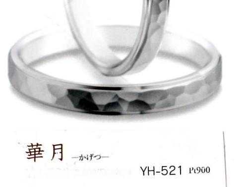 ★【お買い得情報はお問い合わせ下さい!!】★Yukiko Hanai 花井幸子デザイナーの YH-521 Pt900 結婚指輪、マリッジリング、ペアリング(1本)