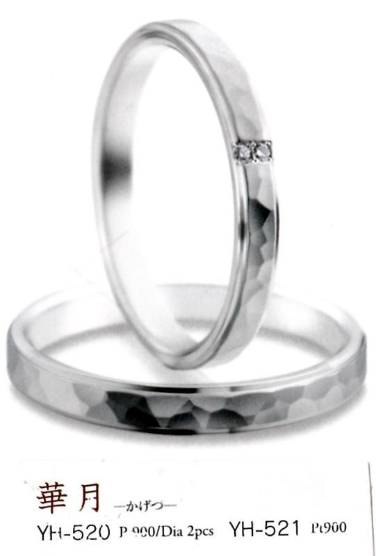 ★【お買い得情報はお問い合わせ下さい!!】★Yukiko Hanai 花井幸子デザイナーの YH-520 & YH-521 Pt900 プラチナ 結婚指輪、マリッジリング、ペアリング(2本セット価格)