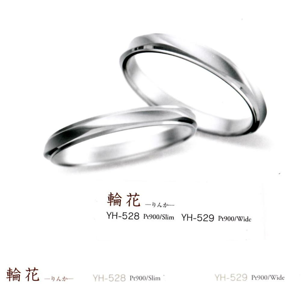★【お買い得情報はお問い合わせ下さい!!】★Yukiko Hanai 花井幸子デザイナーの YH-528(Slim) & YH-529(Wide) Pt900 プラチナ 結婚指輪、マリッジリング、ペアリング(2本セット価格)
