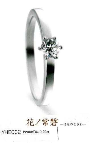 ★【お買い得情報はお問い合わせ下さい!!】★Yukiko Hanai 花井幸子デザイナーの YHE002 Pt900 婚約指輪 エンゲージリング ダイヤモンドリング (1本)