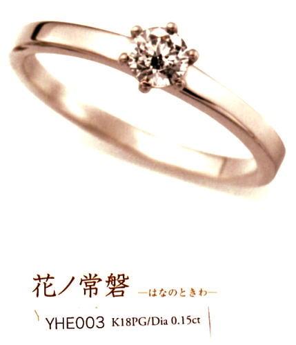 ★【お買い得情報はお問い合わせ下さい!!】★Yukiko Hanai 花井幸子デザイナーの YHE003 K18PG 婚約指輪 エンゲージリング ダイヤモンドリング (1本)