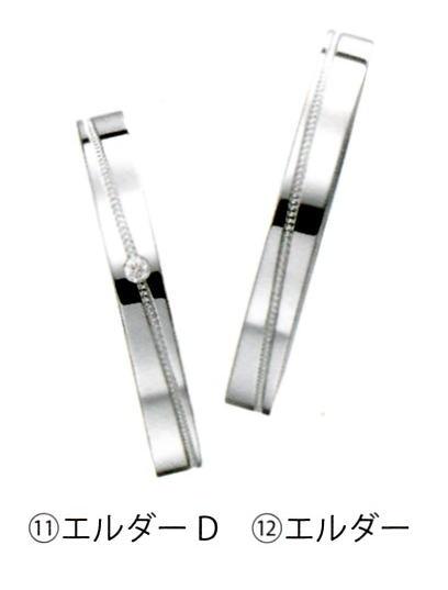 Serieux セリュー No.11 エルダーD & No.12 エルダー Pt900 結婚指輪、マリッジリング、ペアリング(2本)