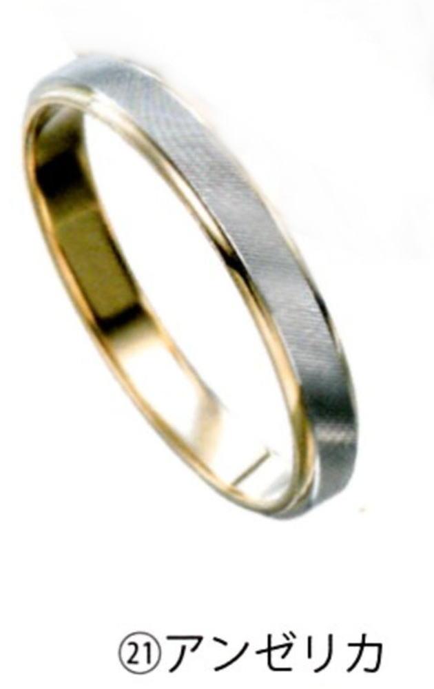 Serieux セリュー No.21M(男性) アンゼリカ K18/Pt900 結婚指輪、マリッジリング、ペアリング(1本)