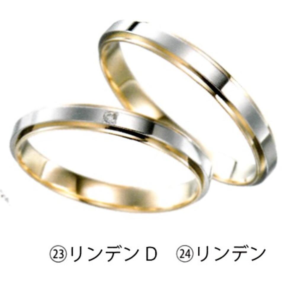 Serieux セリュー No.23(女性)リンデンD & No.24(男性)リンデン K18/Pt900 結婚指輪、マリッジリング、ペアリング(2本)