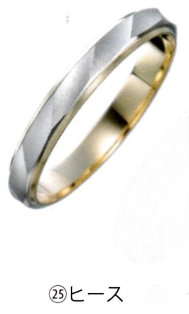 Serieux セリュー No.25(男性) ヒース K18/Pt900 結婚指輪、マリッジリング、ペアリング(1本)