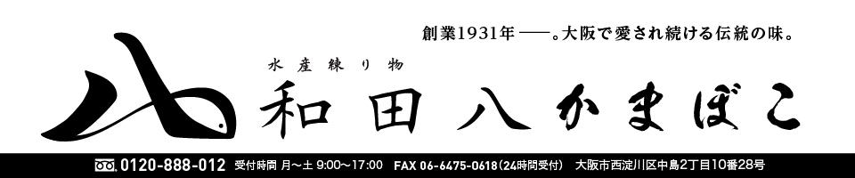 和田八かまぼこ:昭和6年創業、美味追求し四季彩りな蒲鉾、天ぷら、竹輪を製造販売