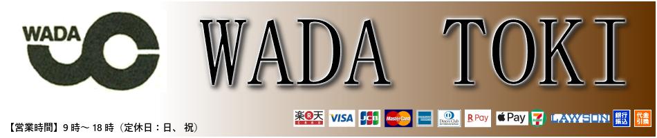 WADA TOKI:創業明治4年の老舗です。時代と共に新しい風を次世代に向け進んでいます。
