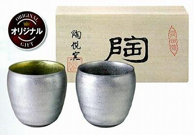 有田焼 プラチナ塗り ペア焼酎カップ(オリジナル木箱入) 827993 陶悦窯