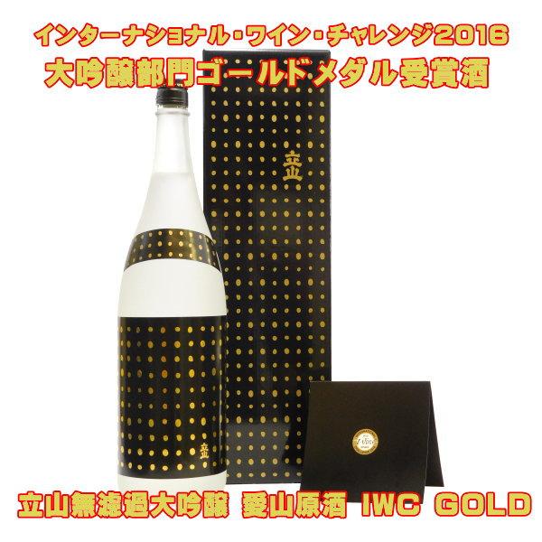 立山 無濾過大吟醸 愛山原酒 IWC GOLD 1800ml