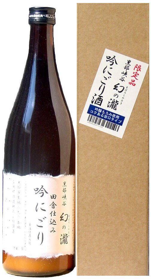吟醸造りでしぼったコクのある旨口タイプのにごり酒です 幻の瀧 吟にごり 720ml 酒 返品不可 ブランド買うならブランドオフ 地酒 富山 日本酒