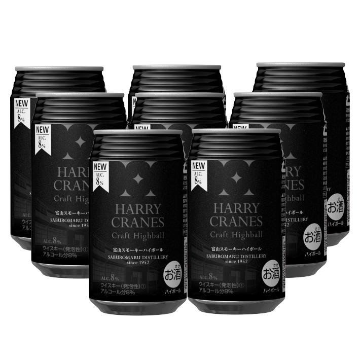 HARRY CRANES Craft Highball 富山スモーキーハイボール355ml缶×8本セット 完全送料無料 品質検査済 クラフトハイボール 8% ハリークレインズ