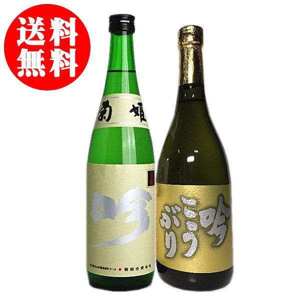 「吟」の 飲み比べ720ml2本セット≪菊姫吟・天狗舞吟こうぶり≫