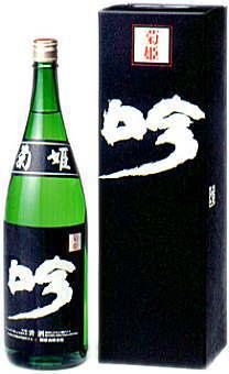 ★菊姫 黒吟 1800ml