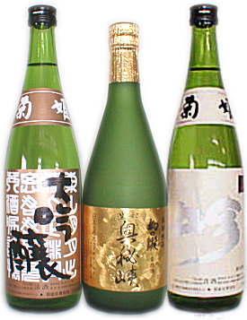 こだわりの 北陸地酒セット (No.1)≪菊姫BY大吟醸&奥秘峡&菊姫吟≫720ml3本セット