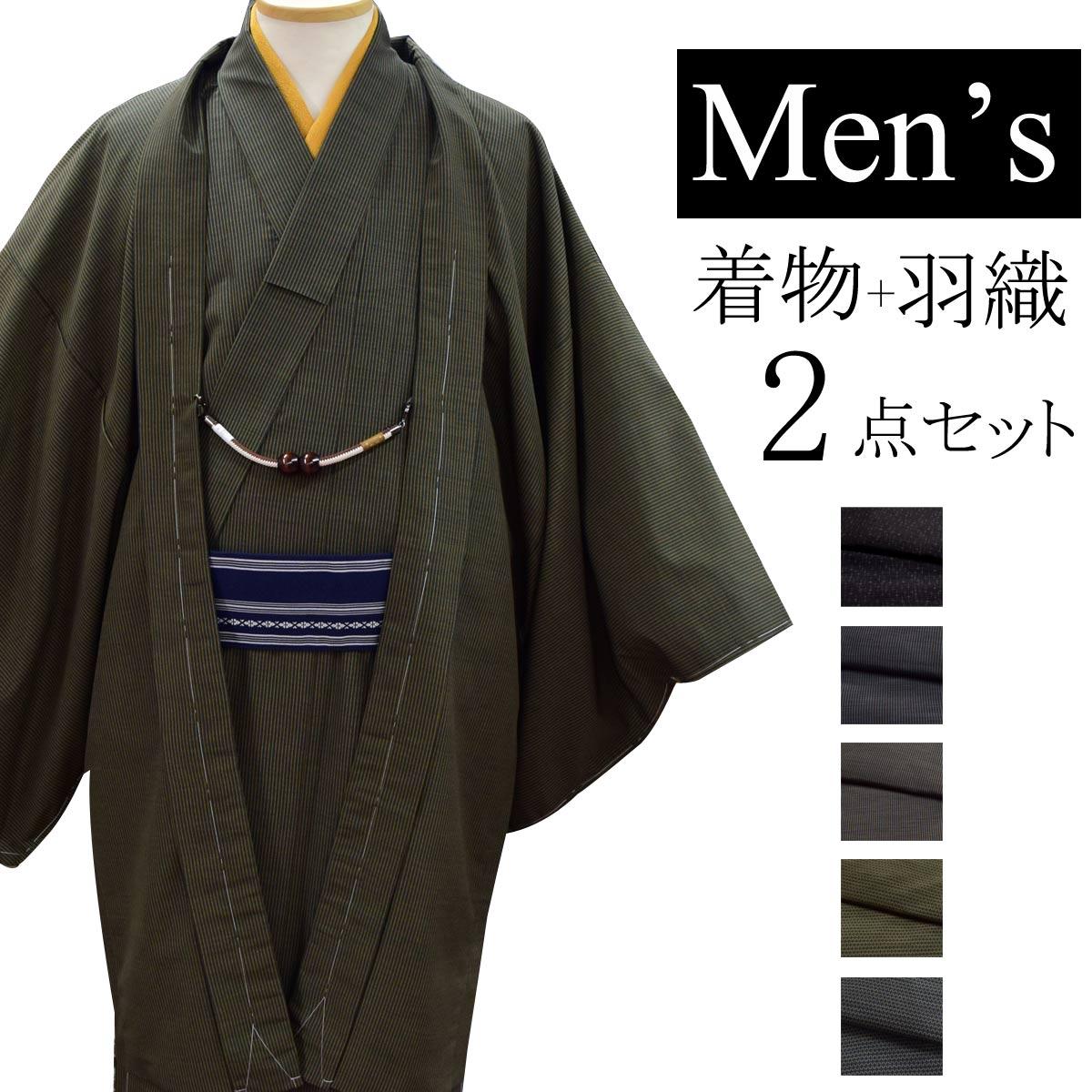 【紳士】アンサンブルセット【 着物 + 羽織 】【メンズ】【男】【Lサイズ】【4色】番号d1007-200