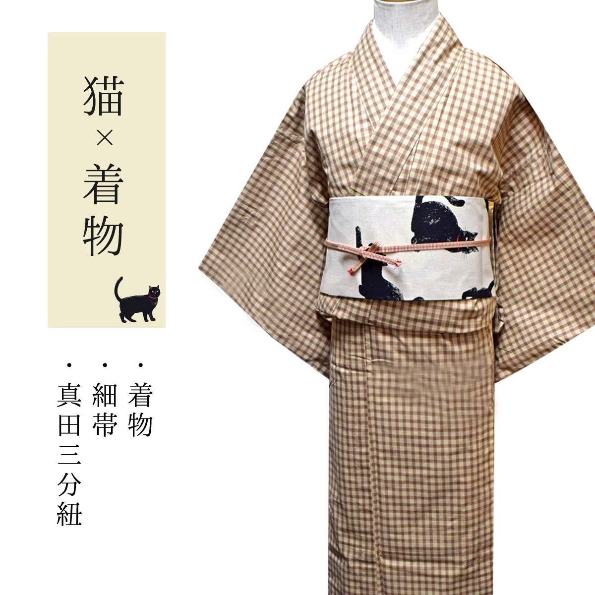 送料無料 着物セット 注文後の変更キャンセル返品 あす楽 猫 洗える着物 綿 単衣 3点 セット 細帯 真田三分紐 店 Mサイズ きもの 洗える ねこ 小紋 普段着 着物 Lサイズ お洒落 番号cpc-1 kimono ベージュ