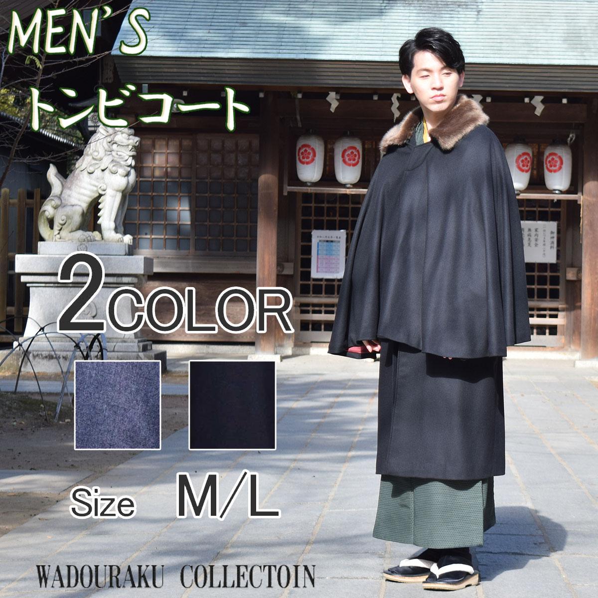 選べる 2色 メンズ 男性 紳士 トンビ コート 商品追加値下げ在庫復活 ウール トンビコート 番号c204-21 2色 超歓迎された