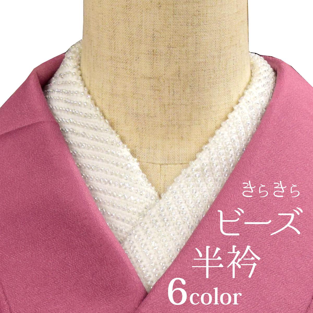 【6色】ビーズ半衿【半襟】着物 和服 和装 半衿 普段着 お洒落 白 青 ピンク 黄色 ラベンダー 紫 黒番号b528-10