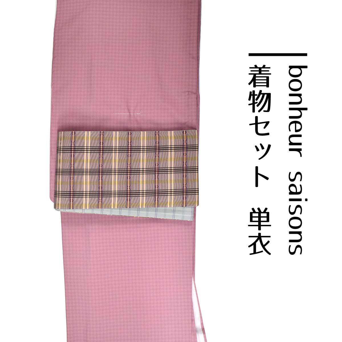 【L寸】【 単衣 】【 bonheur saison 】洗える着物 セット 洗える着物 + 洗える 細帯番号d604-252【h805】