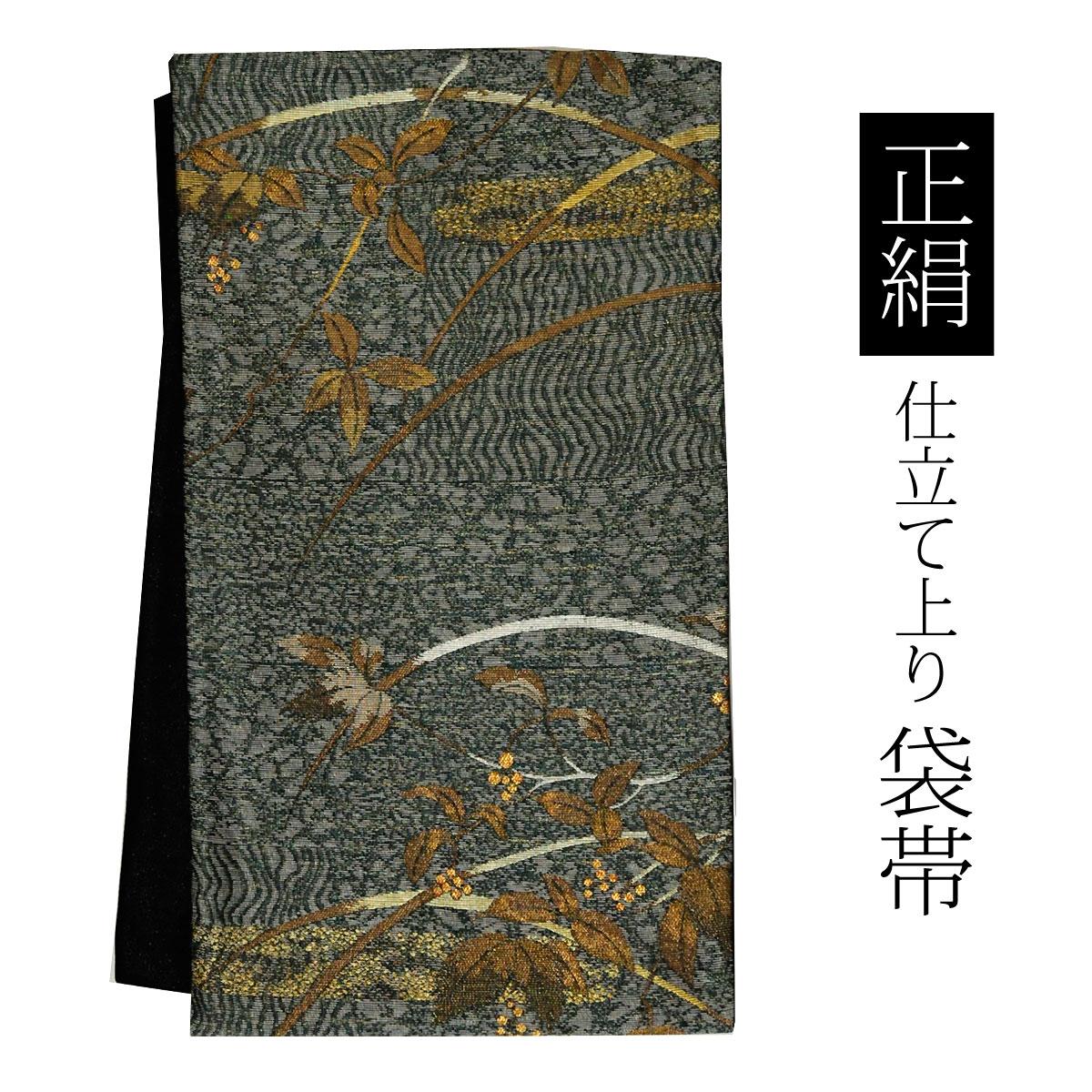 正絹 仕立て上がり 袋帯 【お仕立て済み】番号d604-8