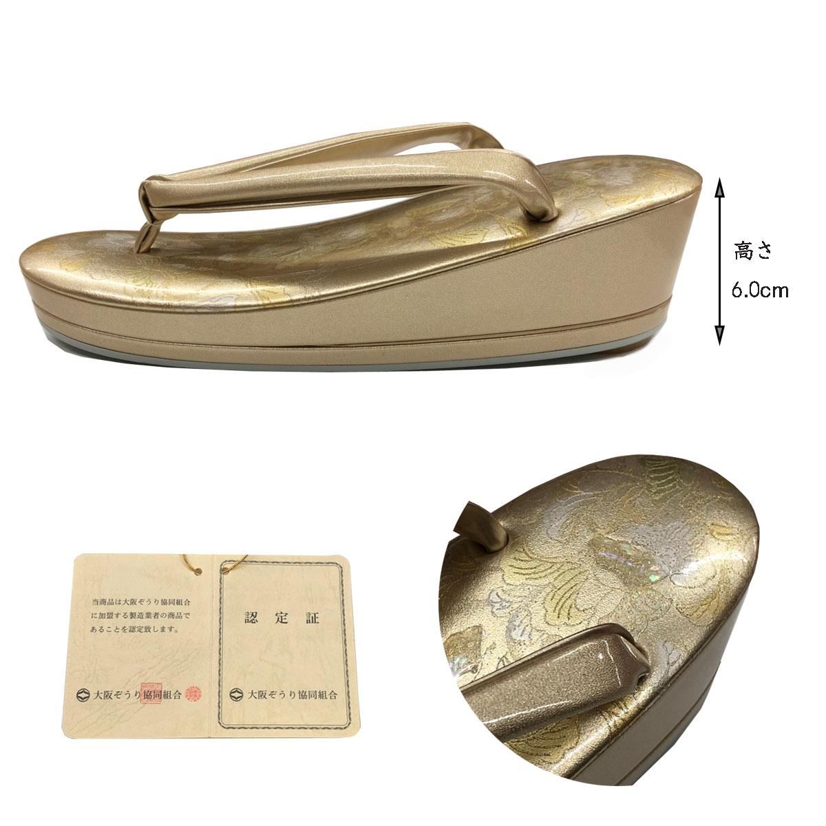 【ラデン草履】 【大阪ぞうり】 日本製 螺鈿 【Lサイズ】番号d930-502