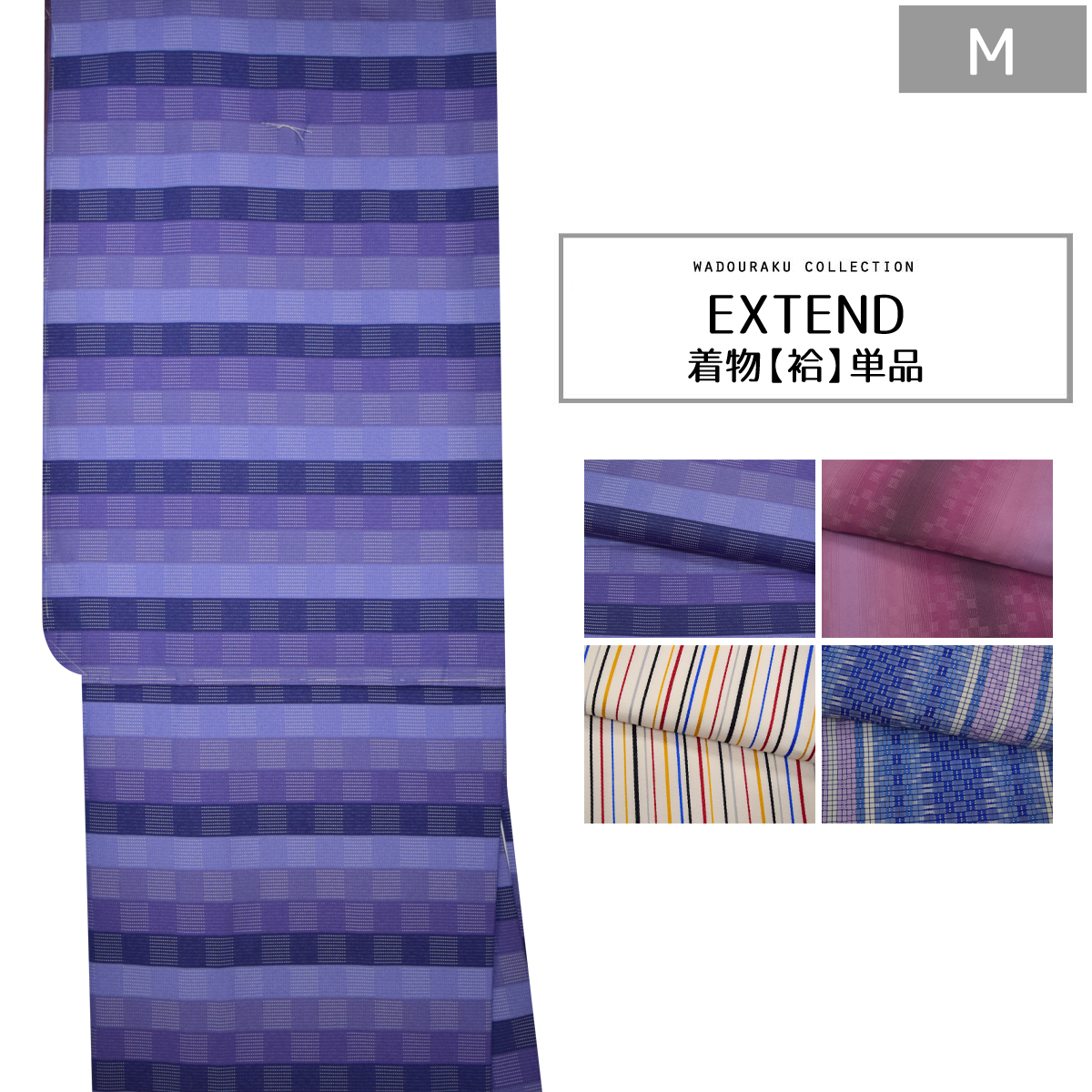 【EXTEND】選べる 洗える着物 袷 単品 Мサイズ【大人モダン】普段着 お洒落 黒 紫 青番号f1216-201