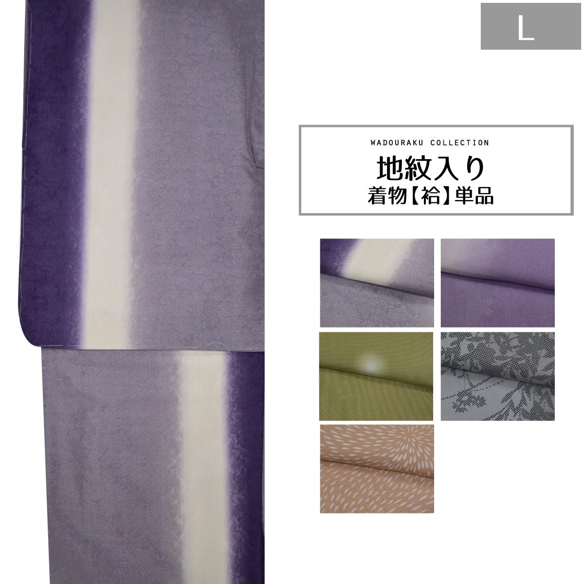 袷 お洒落 黒 紫 Lサイズ【優美】普段着 【地紋入り】選べる 洗える着物 単品 青番号f1216-203