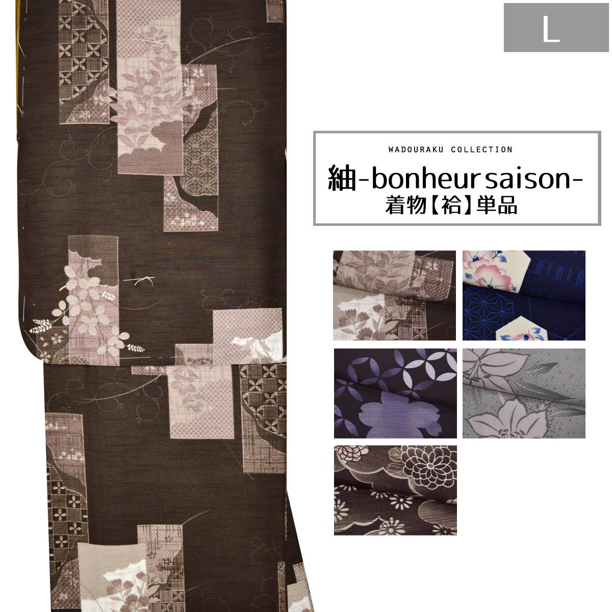 【紬-bonheursaison-】選べる 洗える着物 袷 単品 Lサイズ普段着 お洒落 黒 紫 青番号f1216-204