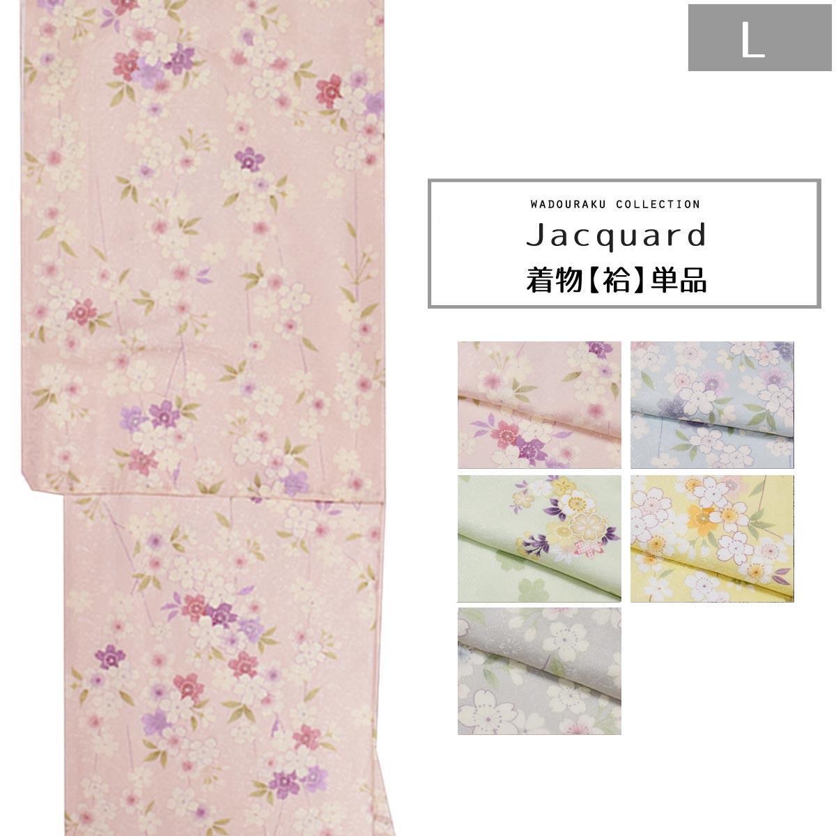 お洒落 洗える着物 グリーン Lサイズ普段着 ブルー 単品 ジャガード 袷 ピンク イエロー番号g121-300