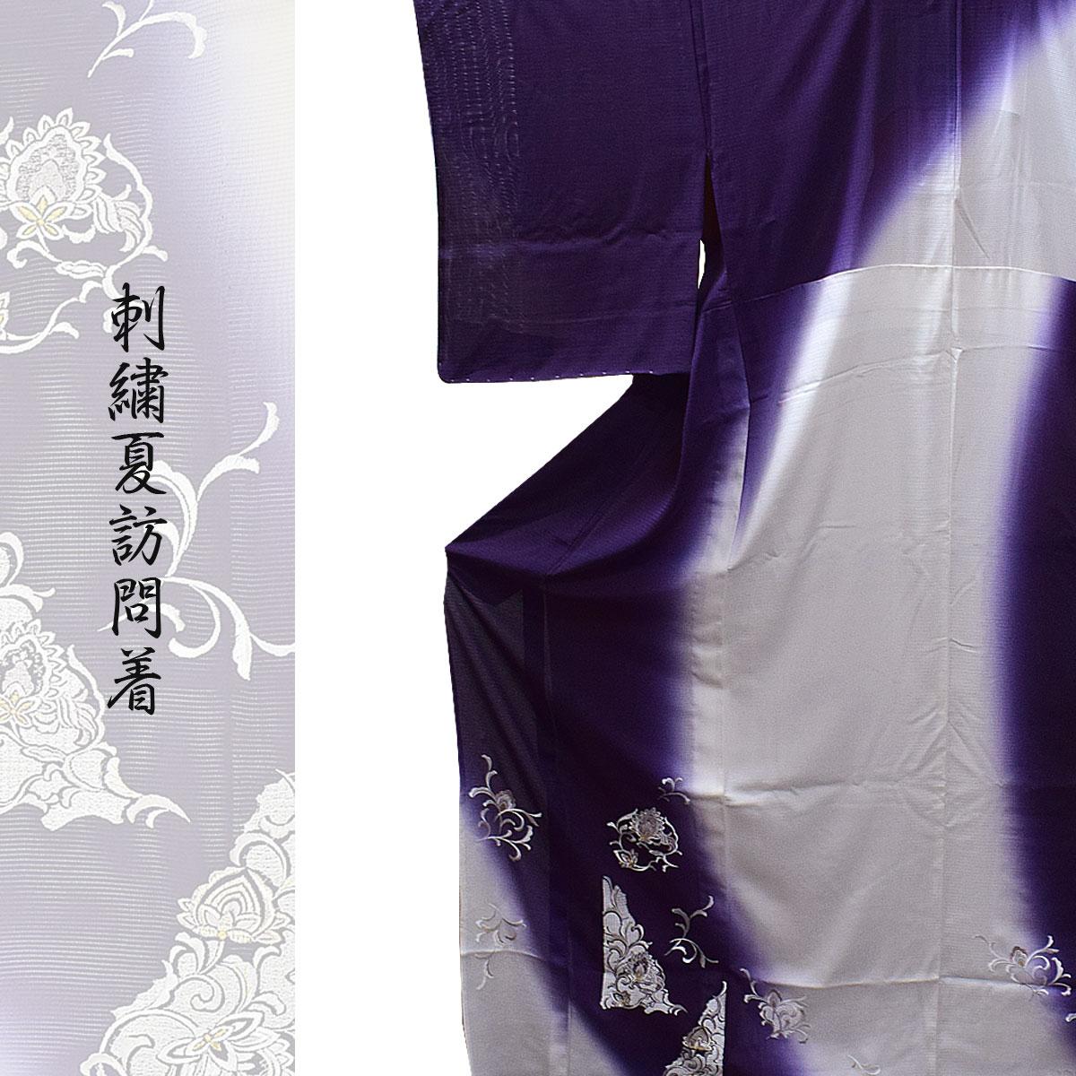 【夏】高級 仕立て上がり 刺繍 訪問着 駒絽 Мサイズ結婚式 パーティー 礼装用 紫 白 金 銀 ぼかし番号g712-200