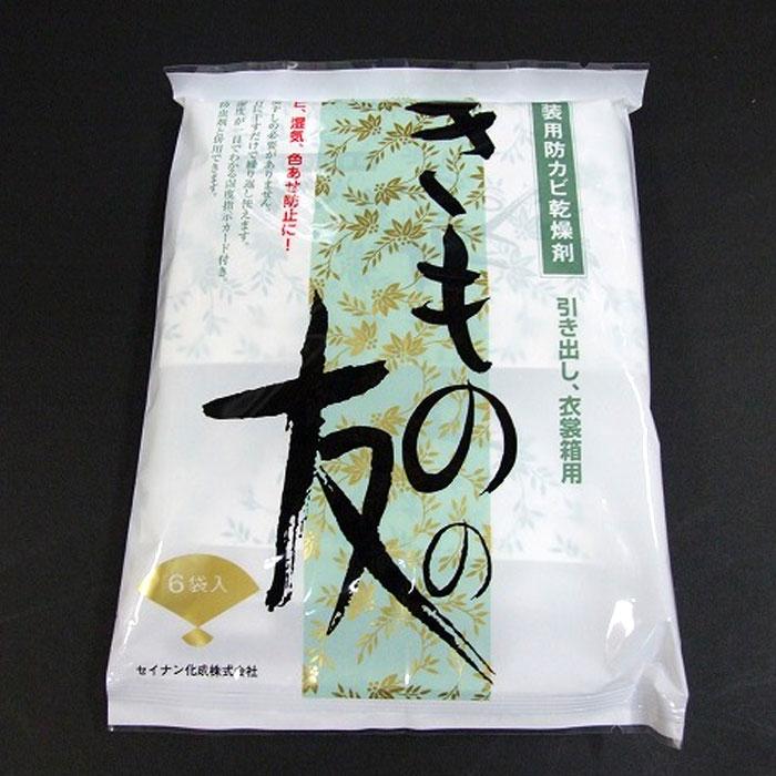 湿気によるカビ・色あせを防ぐ和装用防カビ乾燥剤