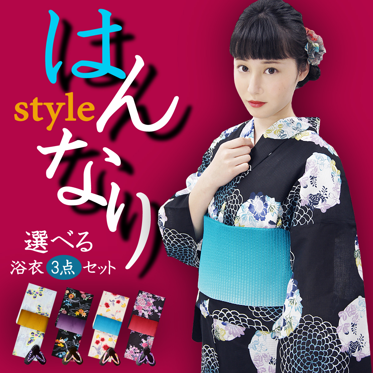 Yukata + belt + shoe bags!