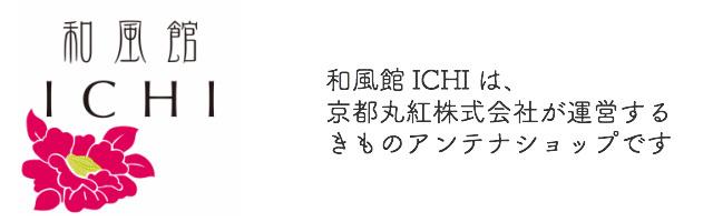 和風館ICHI:卒業式袴レンタルやブランド振袖・浴衣・帯・小物などを取り扱っています。