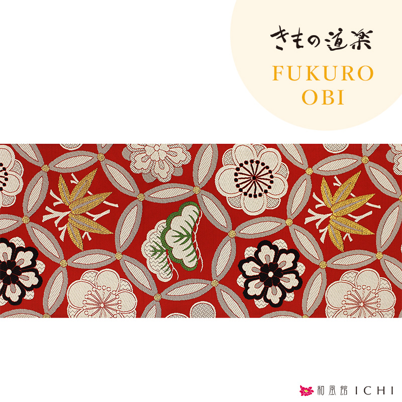 【販売商品】「梅丸紋 赤 きもの道楽」【袋帯単品】