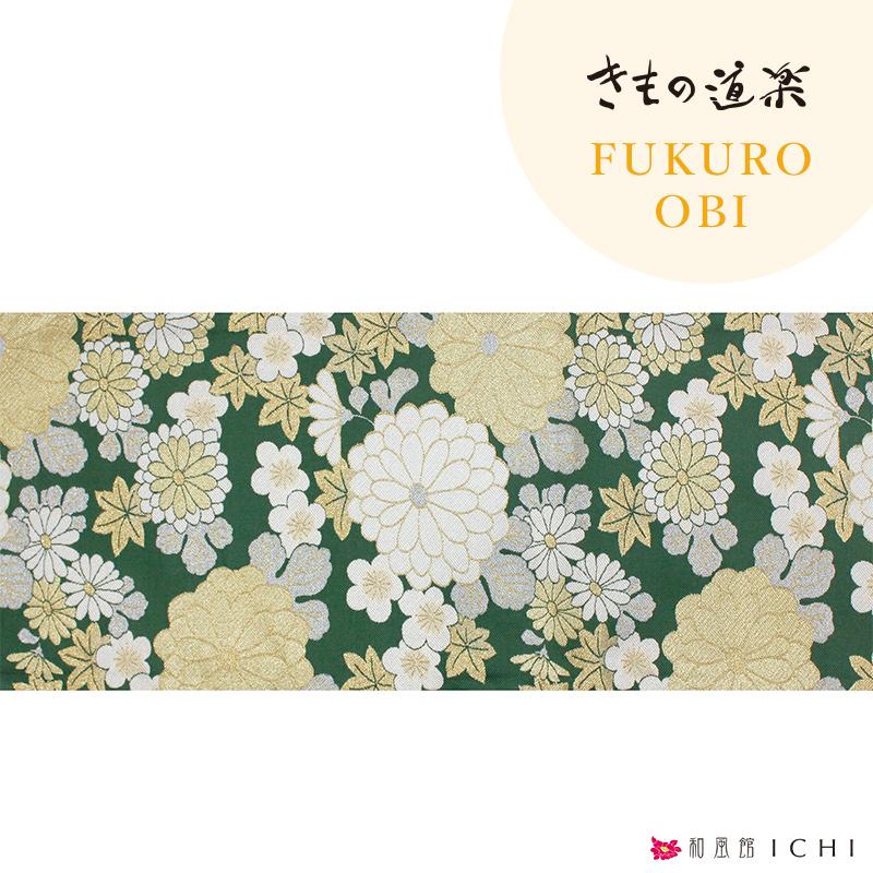 【販売商品】「菊がさね グリーン きもの道楽」【袋帯単品】