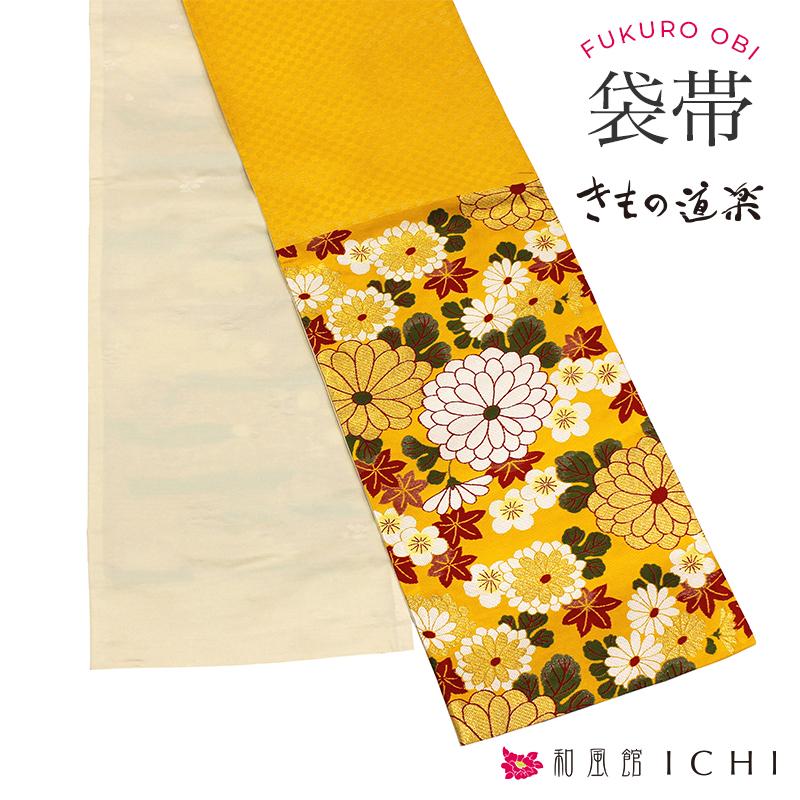 菊がさね 黄色 きもの道楽【販売商品 袋帯単品】